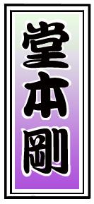 0行灯剛千社札.jpg