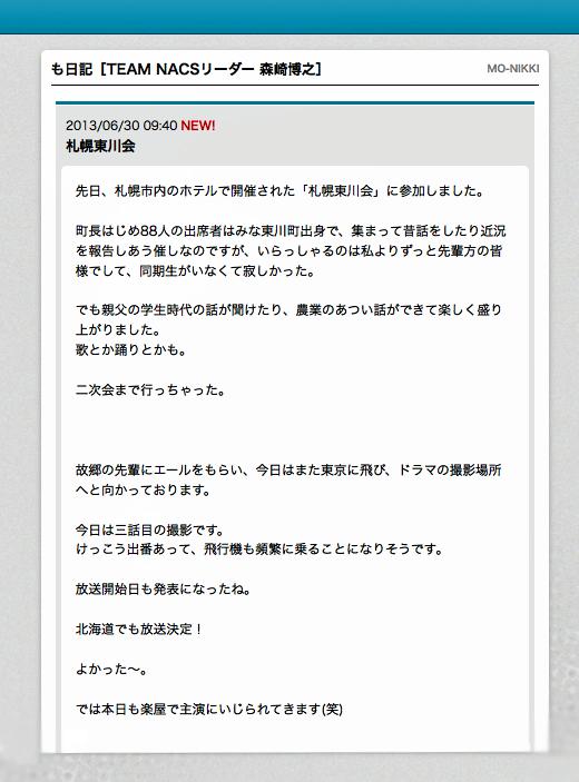 20130630も日記.png
