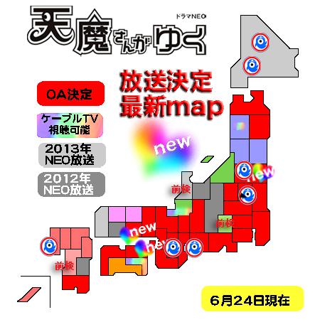 J天魔放送歴出身地エリアマップ621.jpg