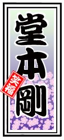 0行灯剛桜千社札.jpg