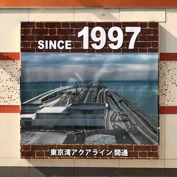 1997アクアライン8384.jpg