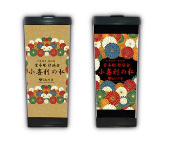 2013小喜利2種.jpg