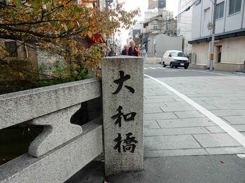20141112大和橋DSCN3837.jpg