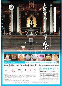 2017himuro_poster.jpg