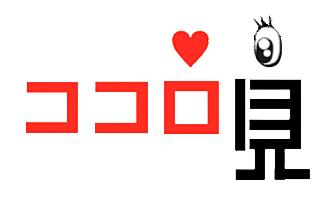 ココロ見タイトル.png