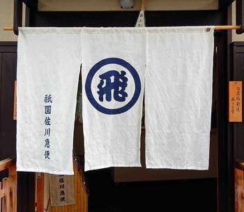 佐川急便暖簾DSCN8706.jpg