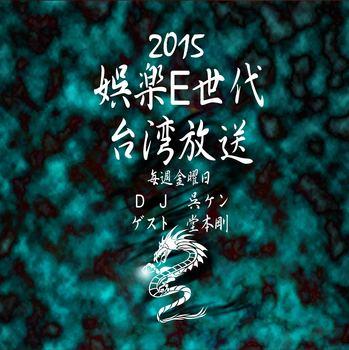 台湾放送2015.jpg