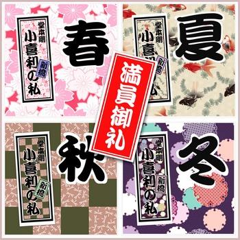 春夏秋冬公演白枠.jpg