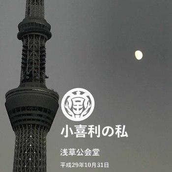 浅草公会堂0851.jpg