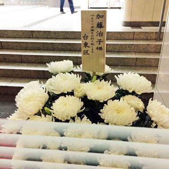 献花.jpg