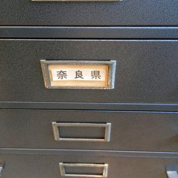 益富地学会館奈良引き出し3868.jpg