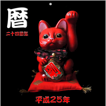 赤招き猫暦赤二十四節気R0159416.jpg