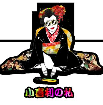 FUNKmaiko正装黒留袖オタの申します.png