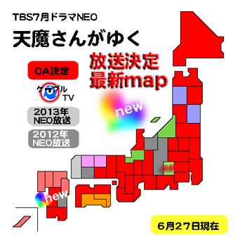 T虹G点滅天魔放送歴エリアマップ627.jpg