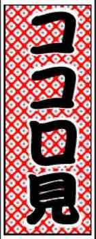 junkanoko千社札.jpg