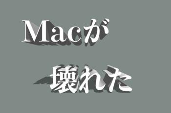 mac壊れた.png
