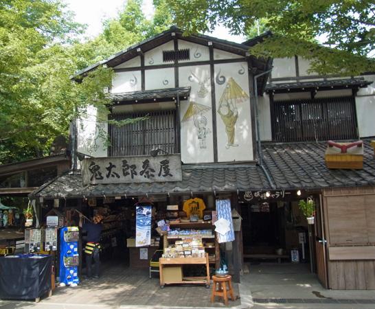 鬼太郎茶屋R0164293のコピー.jpg