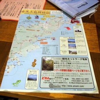 奄美タウン誌R0155044.jpg
