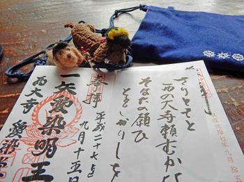 愛染堂DSCN9278.jpg