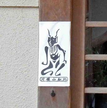 魔除けDSCN3985.jpg