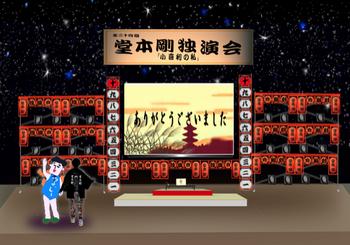 jun2014千穐楽三方礼.jpg