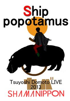 shippopotamus.jpg