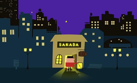 sakaba3のコピー.png